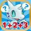 3つの数のたし算とひき算が学べる「もっとかずのトライ」(小学1年生向け算数)