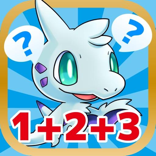 もっとかずのトライ-小学1年生向け-3つの足し算引き算(算数)