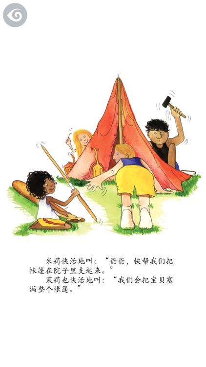 米莉茉莉系列丛书《惊险露营记》- Milly and Molly Go Camping (Simplified Chinese)