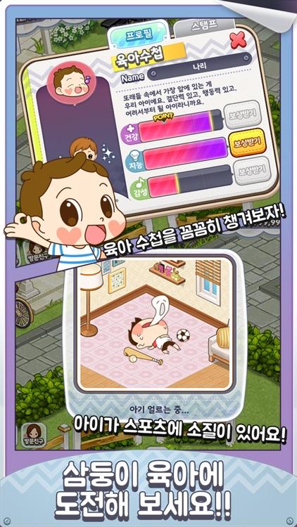 패밀리를 부탁해 for Kakao screenshot-4