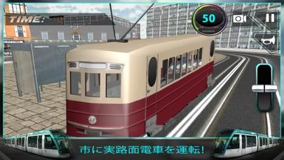 市路面電車運転指揮シムの3Dのおすすめ画像1