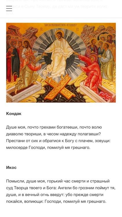 Православный Молитвослов с Иконами