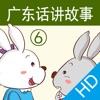 广东话讲故事6:小白兔小灰兔HD-冬泉粤语系列