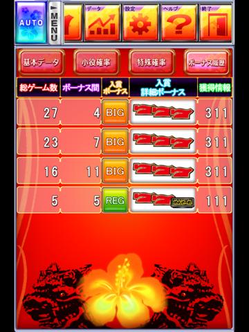 激Jパチスロ めんそーれ琉球守護神のおすすめ画像3
