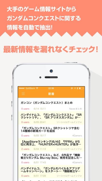 攻略ニュースまとめ速報 for ガンダムコンクエスト