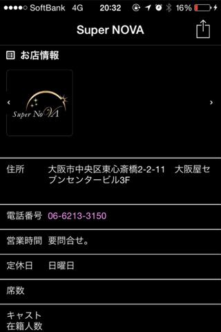 大阪心斎橋ミナミのホストクラブ super NOVA screenshot 1