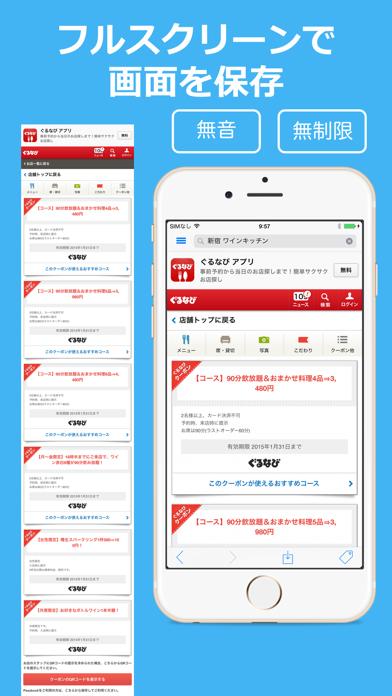 画面メモSS - スクリーンショットを無音... screenshot1