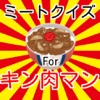 クイズforキン肉マン
