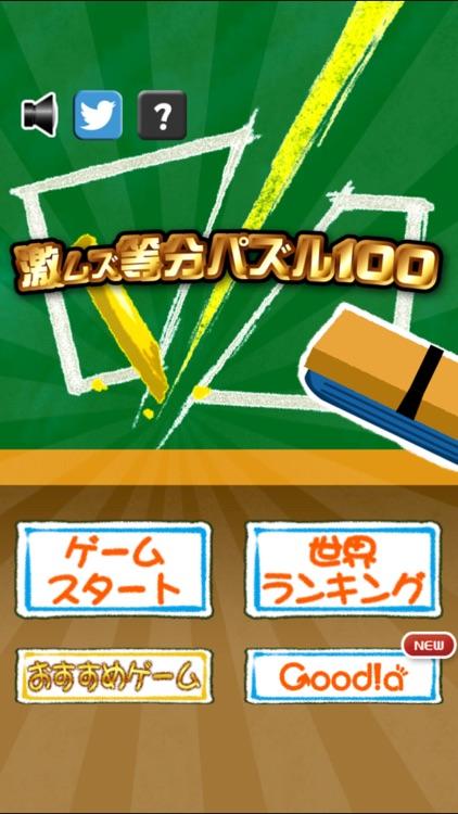 激ムズ等分パズル100 screenshot-3