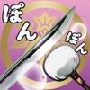 刀剣ぽんぽん for 刀剣乱舞