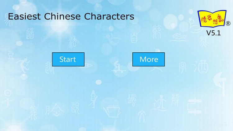 Easiest Chinese Characters