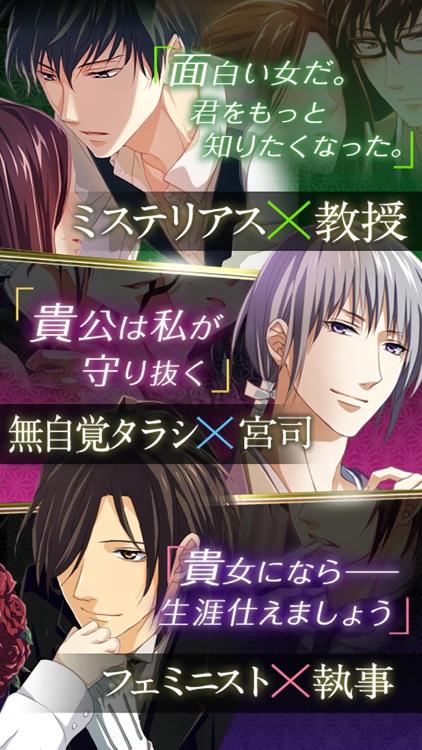 神に愛された花嫁 女性向け恋愛ゲーム screenshot-3