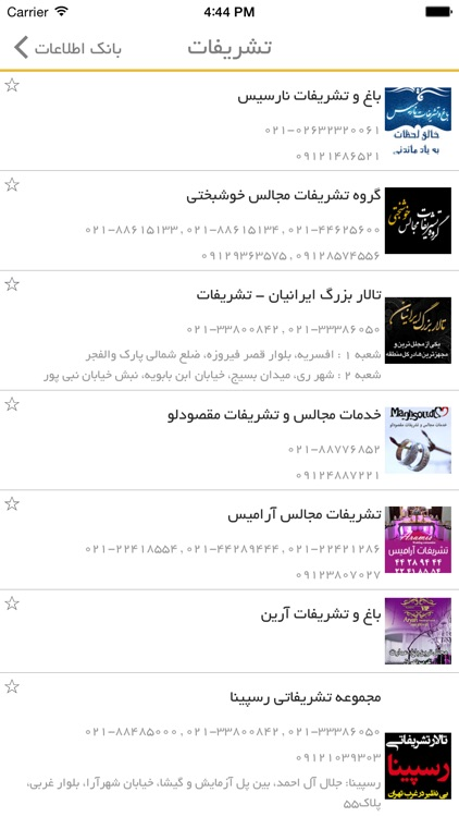 چهره ها screenshot-4