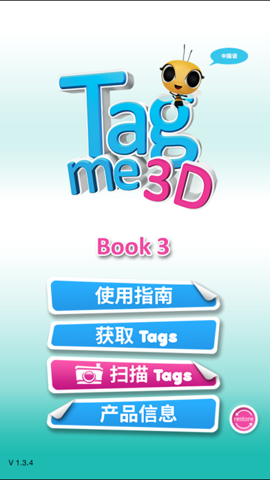 Tagme3D CN Book3