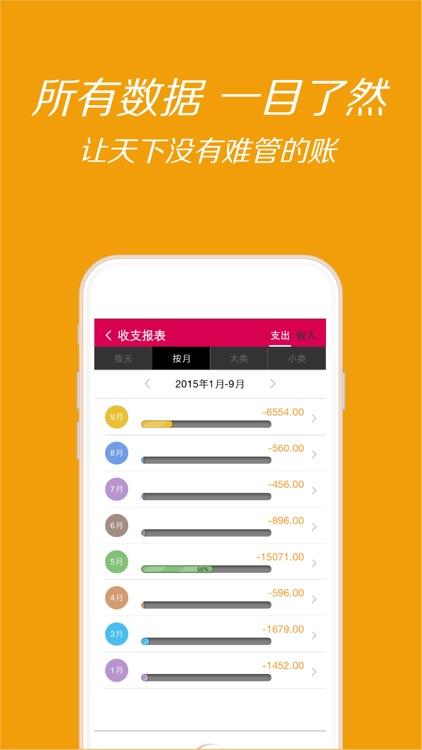 招财猫-一款非常好用的记账应用! screenshot-3