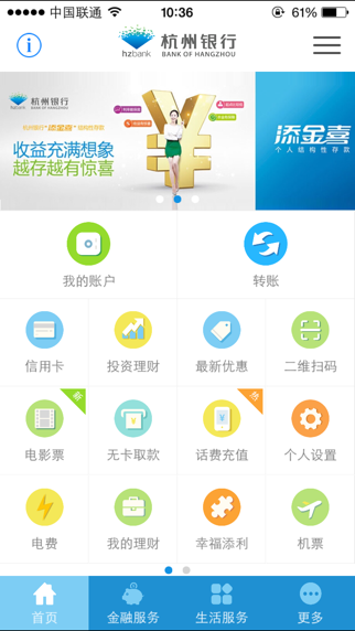 download 杭银钱包 apps 2