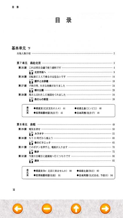 标准日本语-初级下