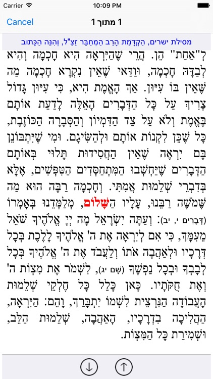 Esh Musar אש מוסר screenshot-2