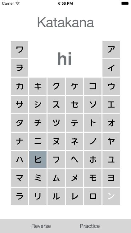 Katakana Trainer - カタカナ - 片仮名 screenshot-3
