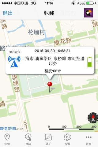 常安星 screenshot 2