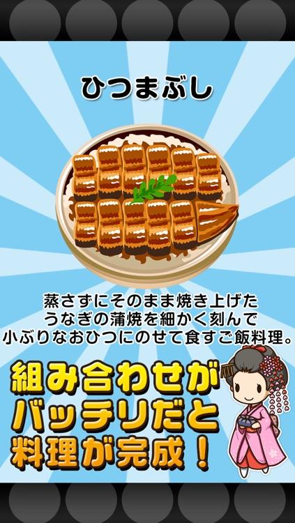 和食の達人~つくって売ってお店をでっかく!~ screenshot-3