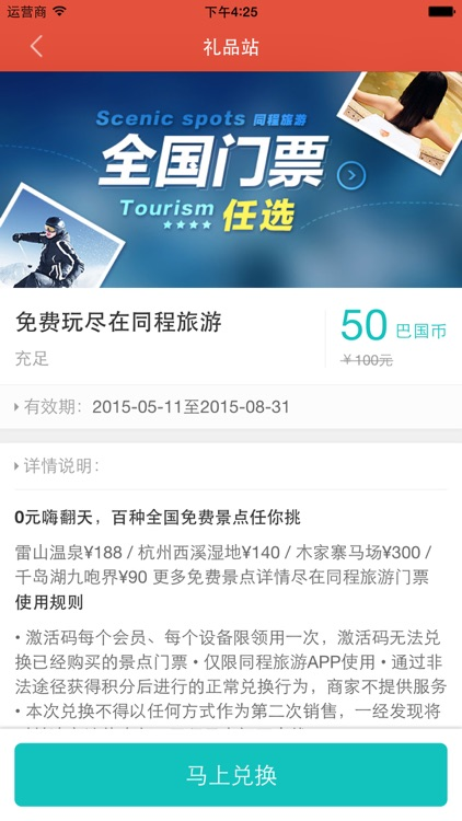 掌尚街 screenshot-2
