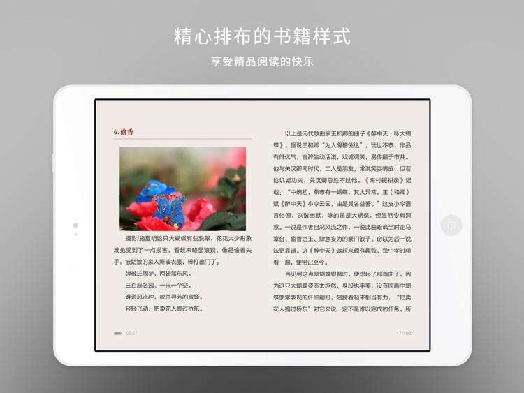 网易云阅读HD—全能型小说、漫画、资讯阅读器 screenshot-3