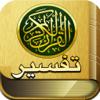 Quran Kareem Tafsir - القرآن الكريم تفسير ابن كثير وصحيح البخاري for 2015 Ramadan رمضان