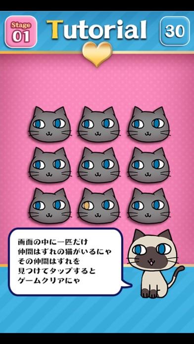 脳トレ~アハ猫探し~紹介画像2