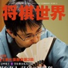 将棋世界 - iPadアプリ