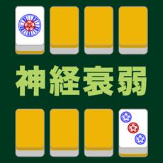 Activities of MahjongPelmanism