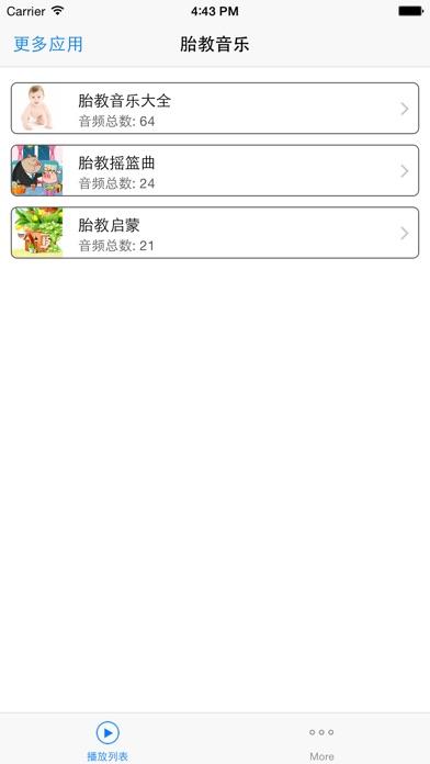 download 胎教音乐免费版HD apps 2