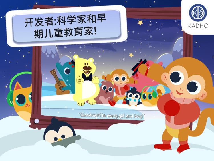 嘛啾,晚安:教幼儿英语发音的电子书 screenshot-3