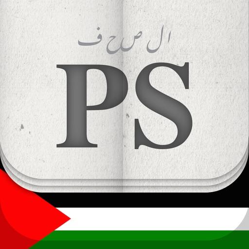الصحف PS