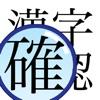漢字確認君 - 漢字の確認に!