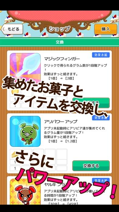放置系お菓子クリッカー 【サクっと!アリビア】紹介画像5
