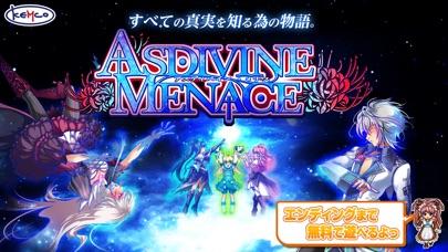 RPG アスディバインメナスのスクリーンショット1