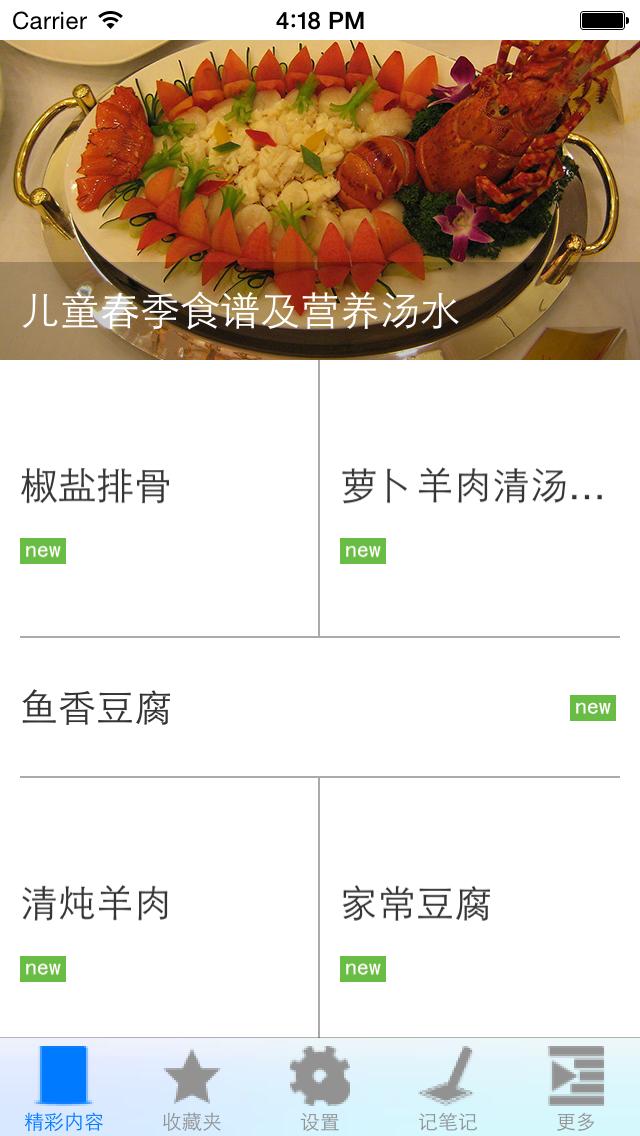 Screenshot #2 pour 简易家常菜谱