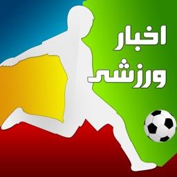 Akhbar Varzeshi (اخبار ورزشی)