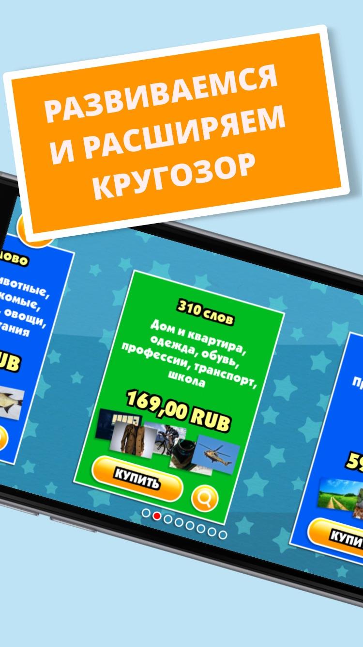 Azbuka PRO. Aprender a leer las letras, sílabas y palabras! Screenshot