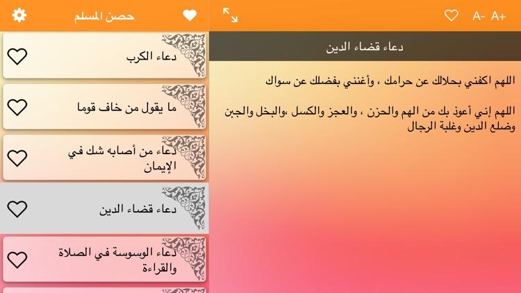 حصن المسلم - Hisn Al Muslim screenshot-3