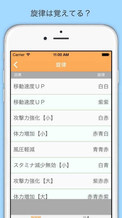 MHFan (モンスターハンターフロンティア用 補助アプリ) screenshot-4