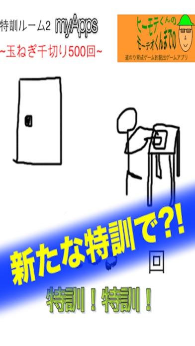 人気無料げーむアプリ ~育成系の簡単脱出ゲーム~紹介画像4