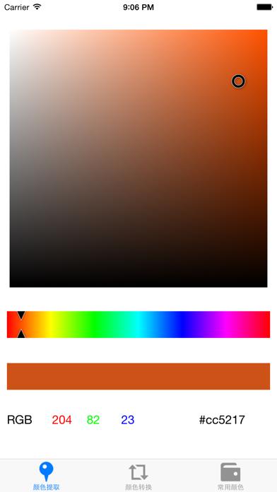 点击获取颜色工具