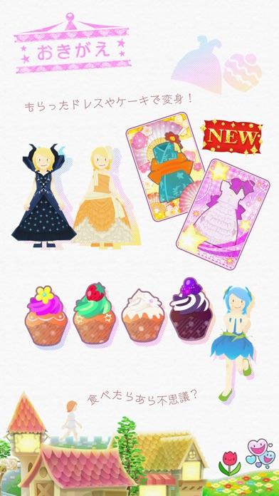 おてつだいプリンセス!-お手伝いをして素敵なドレスと魔法のケーキを集めよう!のスクリーンショット4
