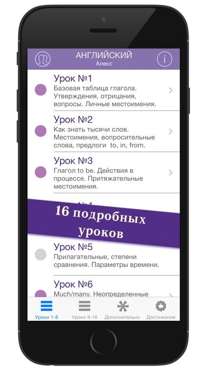 Полиглот 16 Дмитрия Петрова - Английский язык. Официальная полная версия. screenshot-3