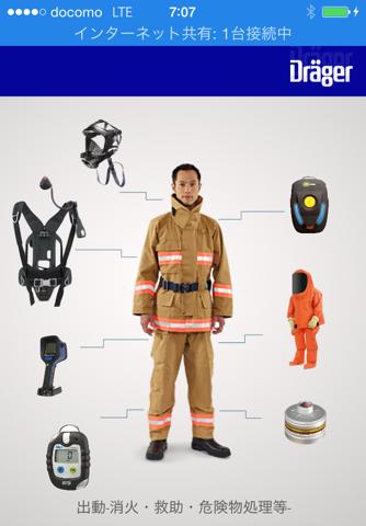 ドレーゲルの消防安全機器 screenshot 1