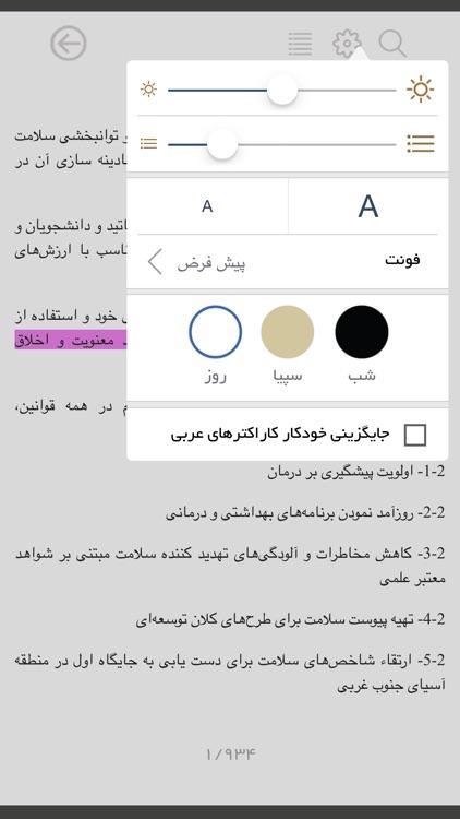 کتاب سلامت ایران screenshot-4