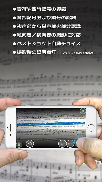 楽譜カメラ screenshot-3