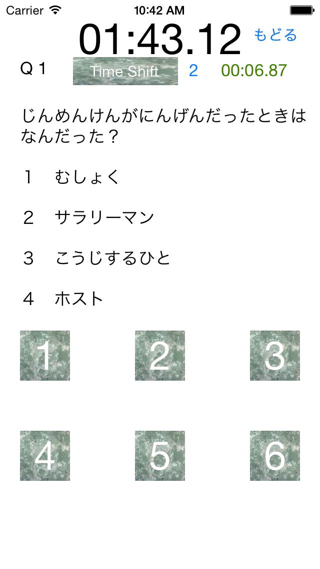 アニメ妖怪クイズ for 妖怪ウォッチのおすすめ画像4